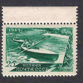 1949 год. Спорт. Гребля на байдарках СК-1319