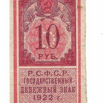 10 рублей 1922 РСФСР