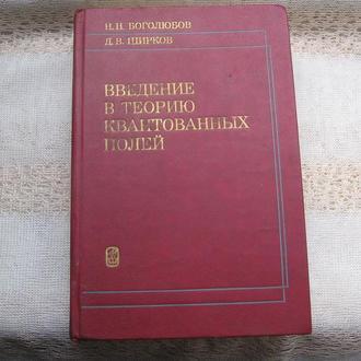Боголюбов Ширков Введение в теорию квантованных полей