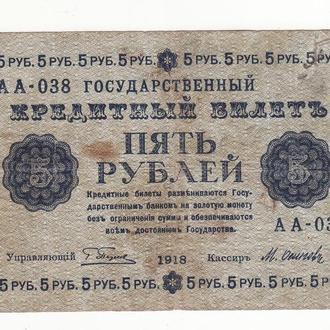 РСФСР 5 рублей 1918 серия АА Осипов