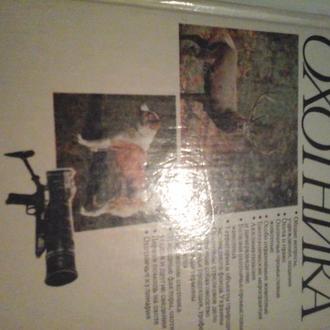 Энциклопедия  охотника,1996 год,  349 страниц