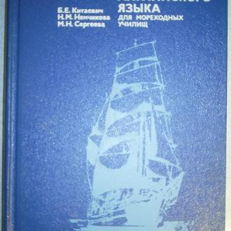 Б. Китаевич, Немчикова - Учебник английского языка для мореходных училищ.