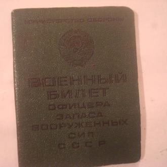 Военный билет офицера (поляк)