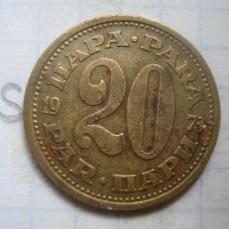 ЮГОСЛАВИЯ, 20 пара 1973 года.