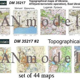 Danmodel 35217 - топографические карты &  топографические карты зоны АТО.Украина 2015