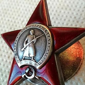 """Боевая """"Красная Звезда"""" №154тыс.(гайка серебро,""""пятка"""",1942г)"""