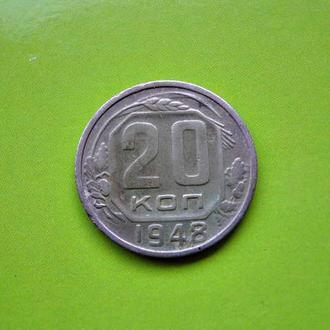 СССР Монета Двадцать 20 копеек 1948 года