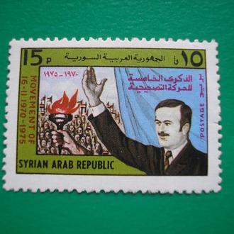 Сирия 1975 Асад MNH полн. сер.