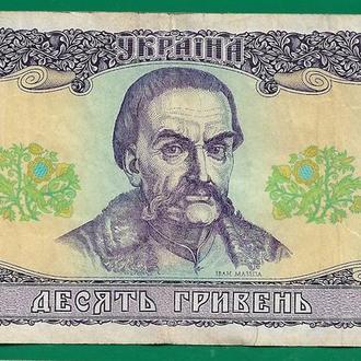 10 гривен 1992 Ющенко Украина ...603