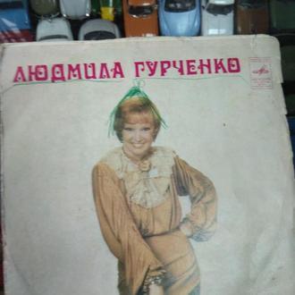 пластинка людмила гурченко №95