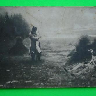 Война 1812 Наполеон и гренадёр открытка