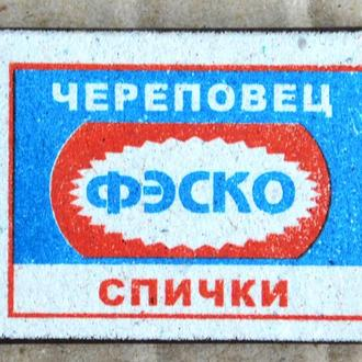 Спички ФЭСКО Череповец #1