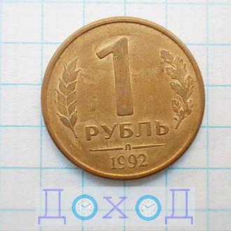 Монета Россия 1 рубль 1992 Л гладкий гурт магнит №2