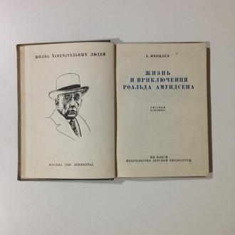 А. Яковлев Жизнь И Приключения Рональда Амундсена 1936