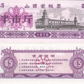 Китай 0.5 кг Рисовые Деньги 1976 год UNC Пресс