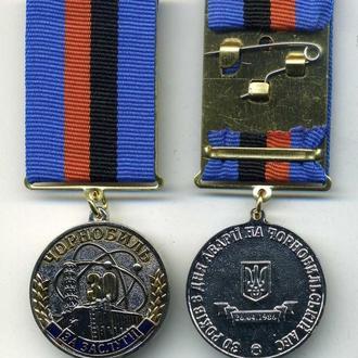 Медаль ЧАЭС 30 лет ликвидации аварии на ЧАЭС с чистым документом