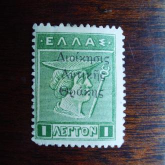 Греция.1913г. Скульптура. Надпечатка. МН