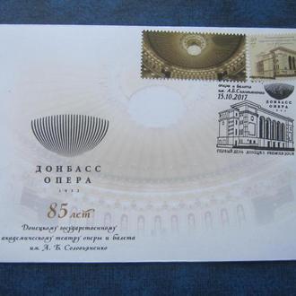 КПД Донецк 2017 Донбасс-опера марка с купоном №1