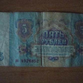 5 рублей СССР (1961 г.)