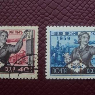 СССР 1959г. гаш.