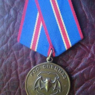 Медаль РОО Спецназ Роса с чистым документом