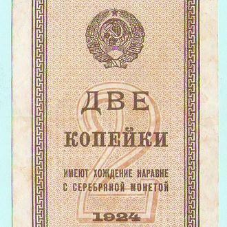 СССР 2 копейки 1924 сохран!