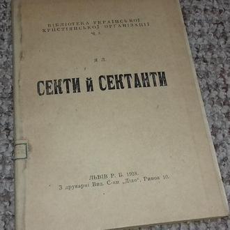 Я.Л. Секти й сектанти. Львів, 1928р.