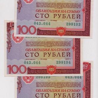 ГОСУДАРСТВЕННЫЙ ВНУТРЕННИЙ ВЫИГРЫШНЫЙ ЗАЕМ = Облигация 100 руб = 1982 г = UNC = 3 шт - номера подряд