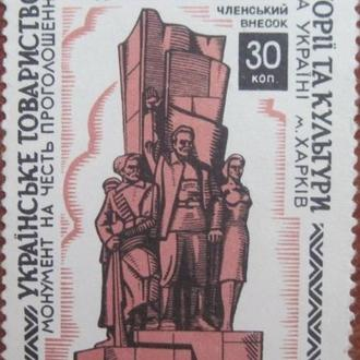 непочтовые марки: общ-во охраны памятников истории. Харьков.