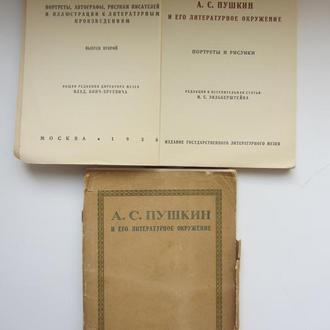 А. С. Пушкин и его литературное окружение : портреты и рисунки 1938