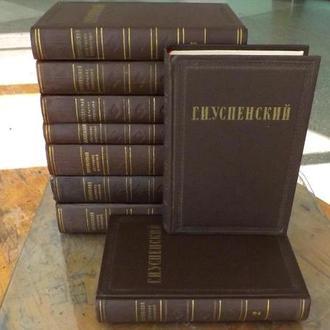 Глеб Успенский - Собрание сочинений в 9 томах_ 1955