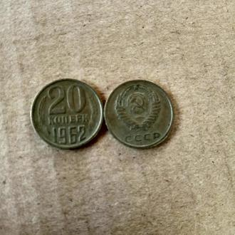 Монета СССР , номинал 20 копеек