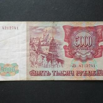 5.000 руб.1993 г. банк России