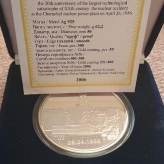 20 років Чорнобильської аварії Rare Тираж 300 шт