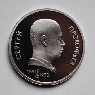СССР 1 рубль 1991 г., PROOF, 'С. С. Прокофьев'