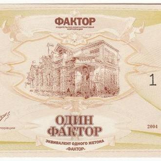 1 Фактор Харьков черная серия 2004 редкая с голограммой, водяными знаками - зигзаг