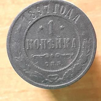 1 копейка 1897 года (7)