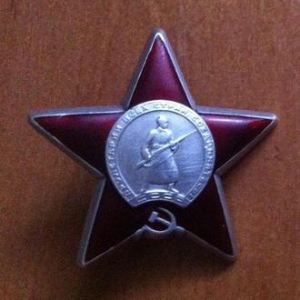 Орден Красной Звезды № 3086824