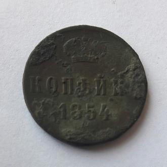 1 копейка 1854. Не чищенная