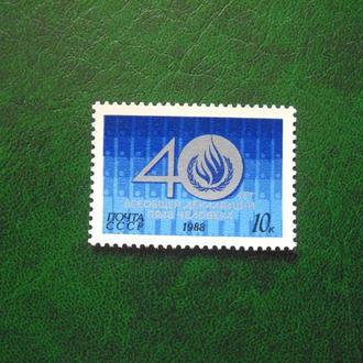 1988г. 40лет всеобщей декларации прав человека. MNH
