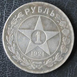 1 РУБЛЬ 1921 ГОД КОПИЯ