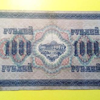 Россия 1000 рублей 1917 год. Еще 100 лотов!