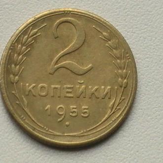 2 Копійки 1955 р СРСР 2 Копейки 1955 г СССР