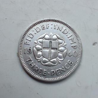 Великобритания. 3 пенса 1940 г. Георг VI. Серебро 500 .Оригинал