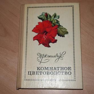 === Комнатное цветоводство - Данил Юхимчук ===