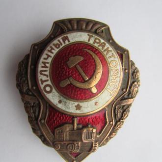 Отличный Тракторист СССР - тип ЩМЗ-НКПС