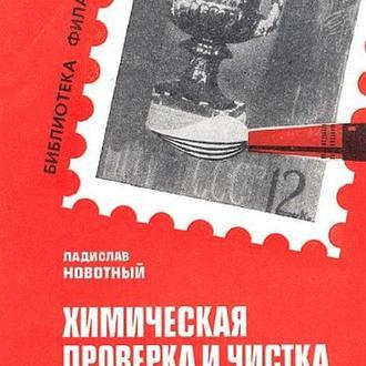 Новотны - Химическая проверка и чистка марок - *.pdf