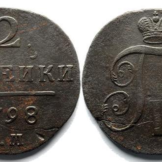 2 копейки 1798 года №2008