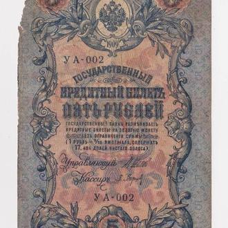 5 руб. = 1909 г. = ШИПОВ - БАРЫШЕВ = РОССИЯ = УА-002 =