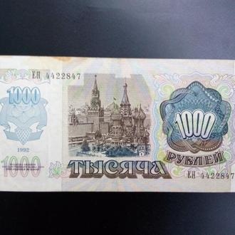 1000 рублей 1992 г